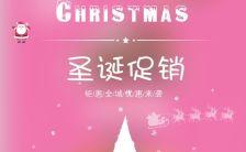 粉色系列唯美圣诞节促销节日钜惠H5模板缩略图