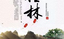 旅行社路线推广桂林旅行报名H5模板缩略图