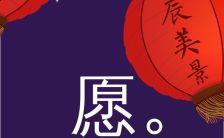 元宵节节日祝福贺卡个人企业通用H5模板缩略图