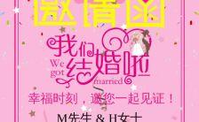 紫色简约结婚邀请函H5模板缩略图