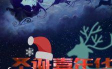 圣诞嘉年华活动宣传H5模板缩略图