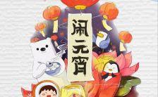 元宵节节日个人企业祝福贺卡H5模板缩略图