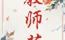 中国风感恩教师节祝福贺卡H5模板缩略图