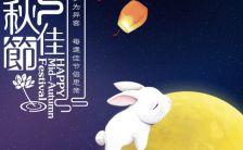 中秋佳节商家礼品月饼促销H5模板缩略图