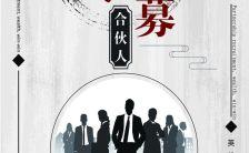 中国风公司人才秋季校园招聘通用招商邀请函招募令H5模板缩略图