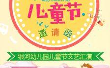 儿童节幼儿园文艺汇演活动邀请函H5模板缩略图