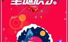 红色卡通趣味公司领导圣诞节贺卡H5模板缩略图