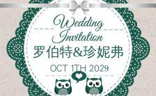 唯美清新翡翠蕾丝风婚礼邀请函H5模板缩略图