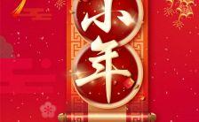 小年祝福贺卡企业推广亲友祝福中国风祭灶节拜年H5模板缩略图