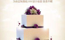 定制蛋糕DIY设计创意甜品烘焙私人订制生日蛋糕H5模板缩略图