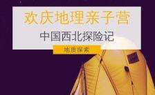 亲子营活动旅游推广旅行社企业组团旅游行程宣传H5模板缩略图