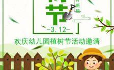 精美3.12植树节幼儿园学校亲子植树活动邀请函H5模板缩略图