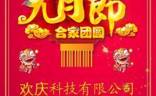 红色企业元宵节贺卡元宵节祝福贺卡h5模板缩略图