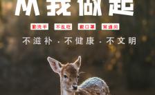 拒绝野味呼吁保护野生动物宣传海报缩略图