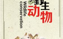 没有买卖就没有杀害保护野生动物公益海报缩略图