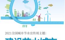 蓝色扁平简约节约用水文化倡导手机海报缩略图