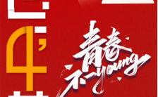 红色清新风五四青年节活动宣传手机海报缩略图
