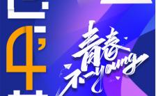 蓝色清新风五四青年节活动宣传手机海报缩略图