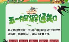 文艺风五一放假通知企业单位节假日祝福手机海报缩略图