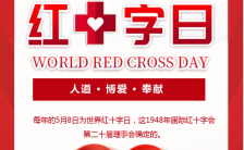 5.8世界红十字会日让人家充满爱公益宣传海报缩略图