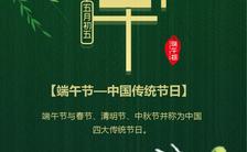 绿色极简端午节产品宣传节日祝福H5模板缩略图