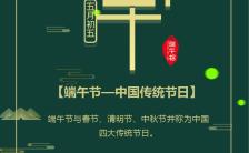 端午节清新文艺企业个人节日祝福手机海报缩略图