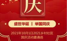 盛世华诞社区十一国庆活动邀请函手机海报缩略图