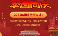 红色大气举国同庆2021年十一国庆放假通知手机海报缩略图