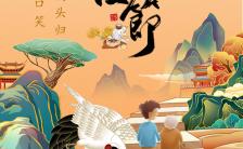 九九重阳节登高赏菊尊老敬老手机海报缩略图