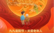 九九重阳节登高赏菊关爱老人手机海报缩略图