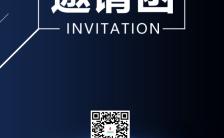 未来感商务科技大会邀请函手机海报缩略图