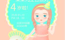 简约卡通风高端公主生日派对邀请函手机海报缩略图