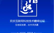 蓝色科技风高端会议邀请函手机海报缩略图