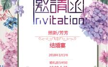 小清新婚礼邀请函请柬喜帖手机海报缩略图