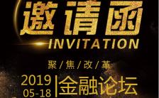 黑金大气酷炫高端会议展会论坛发布会邀请函海报缩略图