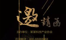黑金商务科技峰会年会发布会邀请函手机海报缩略图