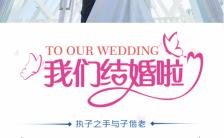 小清新婚礼邀请函婚礼海报,婚纱展示手机海报缩略图