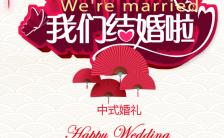 中式喜庆婚礼请柬结婚邀请函手机海报缩略图
