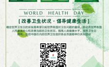 4.7世界卫生日改善卫生状况倡导健康生活宣传海报缩略图