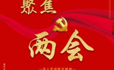2020年聚焦两会党政红色简约两会手机海报缩略图