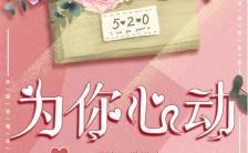 520粉色唯美浪漫店铺促销宣传520海报缩略图