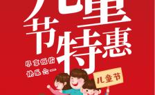 红色简单大气风六一儿童节商家促销特惠六一儿童节手机宣传海报缩略图