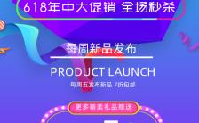 紫色炫彩618商家促销宣传手机海报缩略图