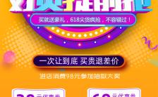 炫彩时尚618电商促销推广手机海报缩略图