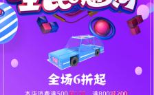 炫酷京东618全民嗨购节日电商促销手机海报缩略图
