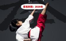 黑色大气简约跆拳道招生宣传手机海报缩略图