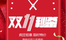 双十一购物节促销活动宣传手机海报缩略图