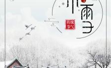 浅色浪漫小雪宣传二十四节气日签问候海报缩略图