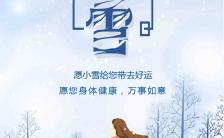 传统二十四节气小雪时节日签手机海报缩略图
