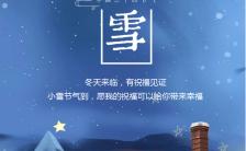 蓝色二十四节气小雪时节日签手机海报缩略图